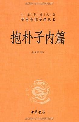 抱朴子内篇.pdf