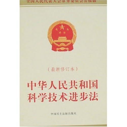中华人民共和国科学技术进步法(最新修订本)