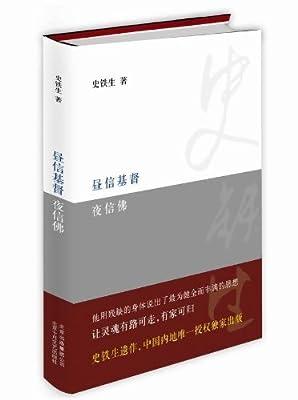 昼信基督夜信佛.pdf