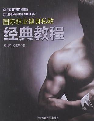 国际职业健身私教经典教程.pdf