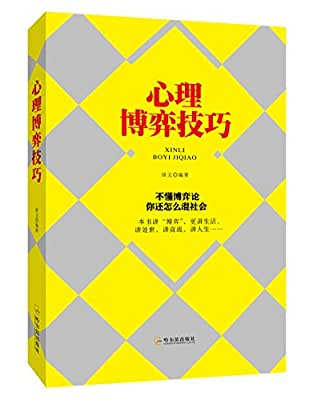 心理博弈技巧.pdf