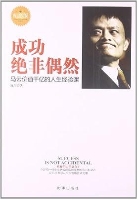 成功绝非偶然:马云价值千亿的人生经验课.pdf