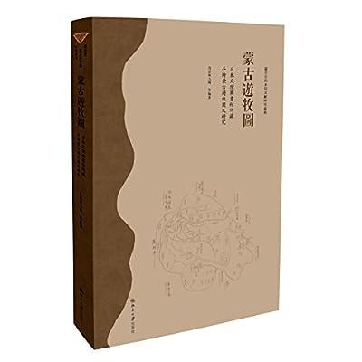 蒙古游牧图:日本天理图书馆所藏手绘蒙古游牧图及研究.pdf