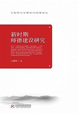 马克思主义理论与实践论丛:新时期师德建设研究.pdf