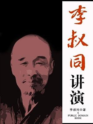 李叔同讲演.pdf