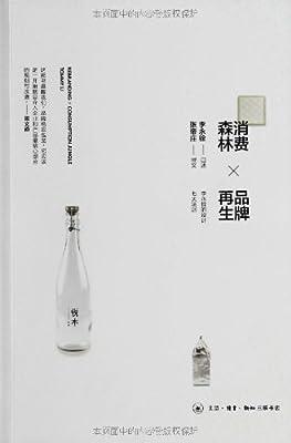 消费森林:品牌再生.pdf