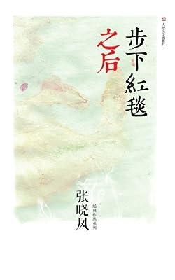 步下红毯之后/张晓风经典作品系列.pdf
