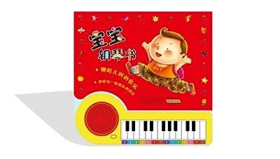 好好玩音乐书•宝宝钢琴书.pdf