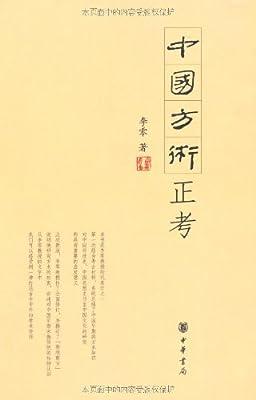 中国方术正考.pdf