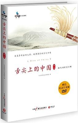 舌尖上的中国·第2季.pdf