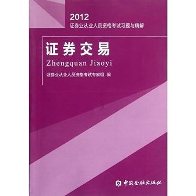 2012证券业从业人员资格考试习题与精解:证券交易.pdf