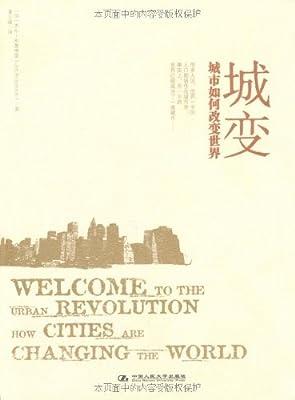 城变:城市如何改变世界.pdf