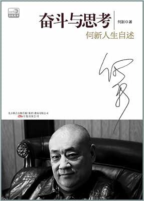 奋斗与思考:何新人生自述.pdf