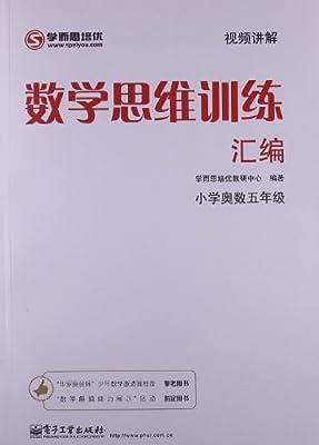 数学思维训练汇编:小学奥数5年级.pdf
