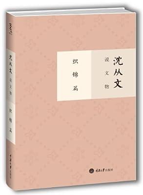 沈从文说文物·织锦篇.pdf