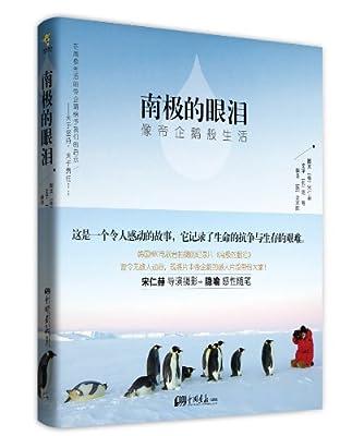 南极的眼泪:像帝企鹅般生活.pdf