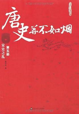 唐史并不如烟5:安史之乱.pdf