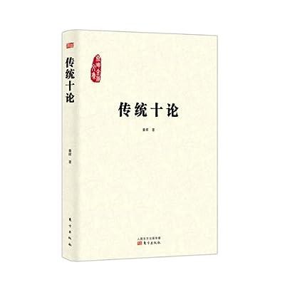 传统十论.pdf