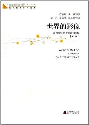 青春读书课•世界的影像:第2册.pdf