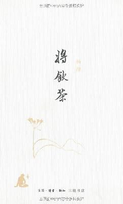 将饮茶.pdf