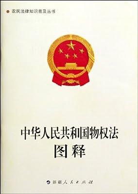 中华人民共和国物权法图释.pdf