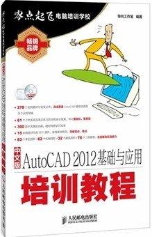 中文版AutoCAD 2012基础与应用培训教程.pdf