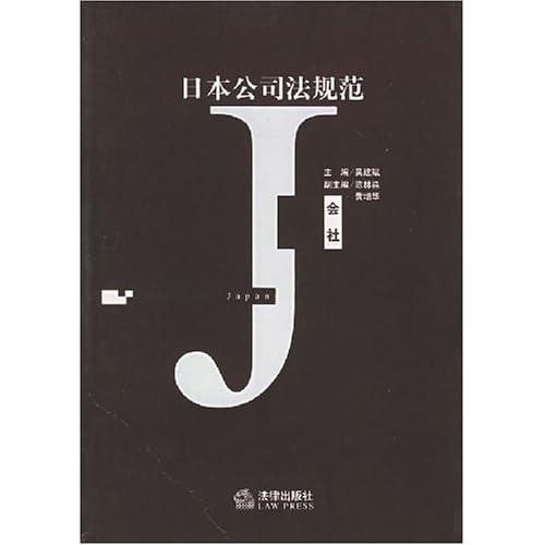 日本公司法规范