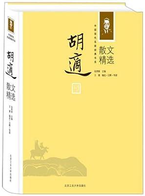 胡适散文精选.pdf