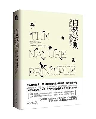 自然法则:虚拟时代,重拾生活.pdf