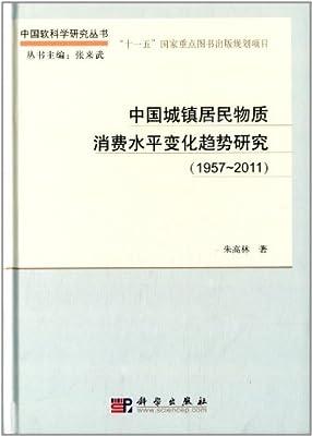 中国城镇居民物质消费水平变化趋势研究.pdf
