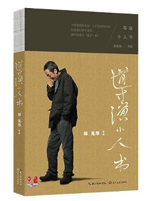 导演小人书.pdf