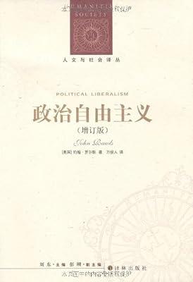 政治自由主义.pdf