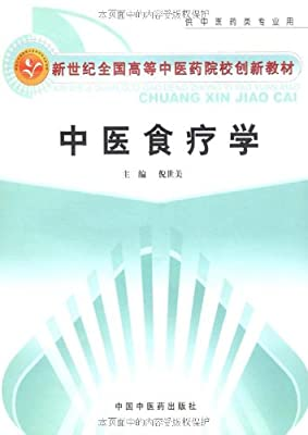 中医食疗学.pdf