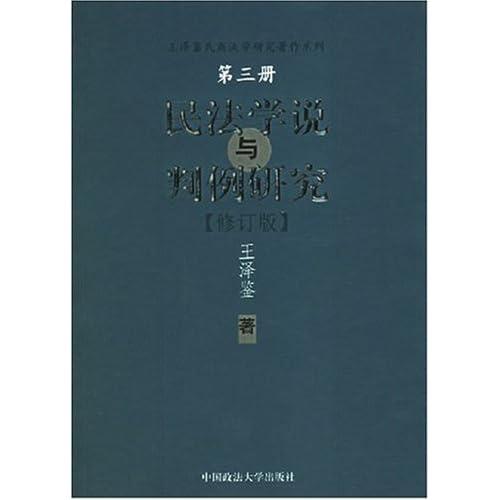 民法学说与判例研究(3修订版)