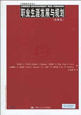 职业生涯发展与规划.pdf