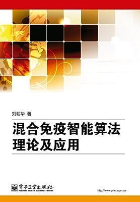 混合免疫智能算法理论及应用.pdf