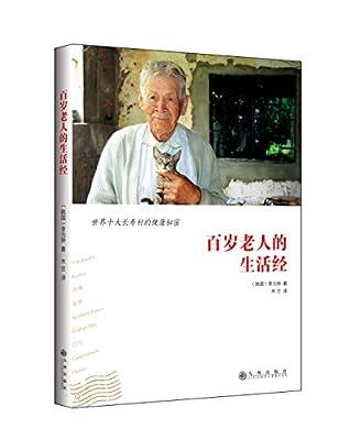 百岁老人的生活经.pdf
