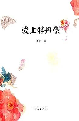 爱上牡丹亭.pdf