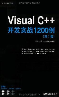 Visual C++开发实战1200例.pdf