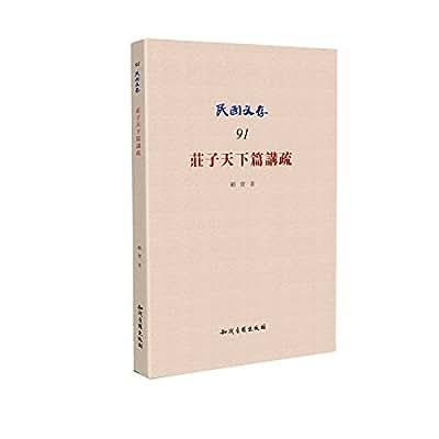 庄子天下篇讲疏.pdf