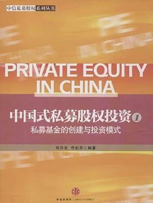 中信私募股权系列丛书•中国式私募股权投资1:私募基金的创建与投资模式.pdf