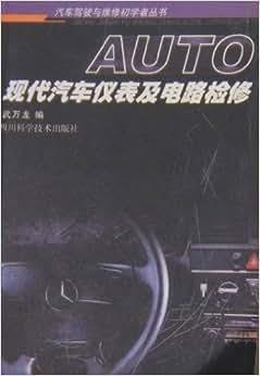 《现代汽车仪表及电路检修》 武万龙【摘要 书评 试读
