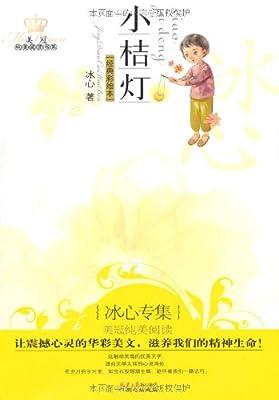 小桔灯:冰心专集.pdf