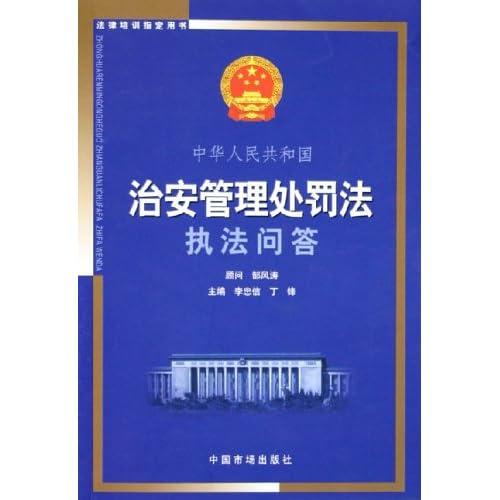 中华人民共和国治安管理处罚法执法问答(法律培训指定用书)