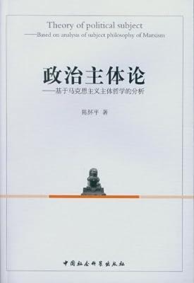 政治主体论.pdf