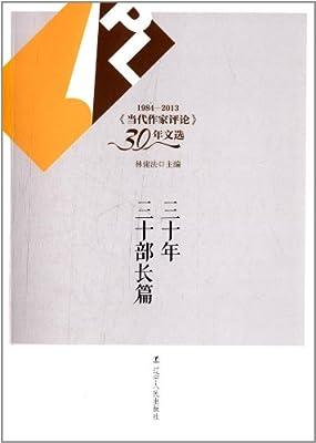 《当代作家评论》30年文选:三十年三十部长篇.pdf