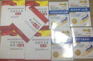 2013年 执业药师资格考试用书教材+习题 9本.pdf