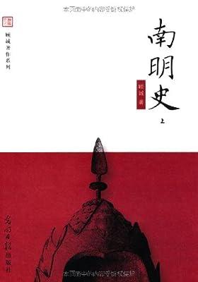 南明史.pdf