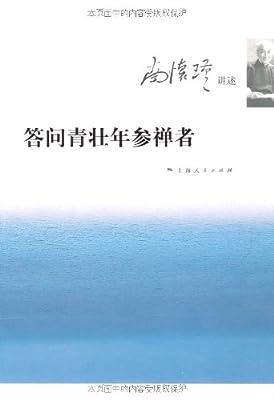 答问青壮年参禅者.pdf