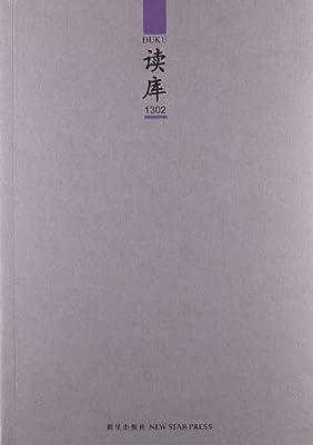 读库1302.pdf